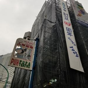 人生はデバッグできないプログラム(?)~10月6日 夜の部 ていおん!!!! ナツノカモ低温劇団~