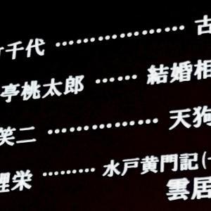 記録用とあとがき(解説?)~辛抱する木に花が咲く 渋谷らくご 10月13日 14時回~