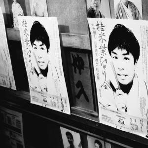上方落語のフルスロットル~2019年11月16日 桂米紫ひとり会~