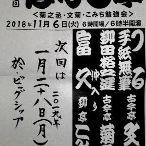 生身の研鑽、スリルと可能性~11月6日 本所地域プラザ はなし亭~