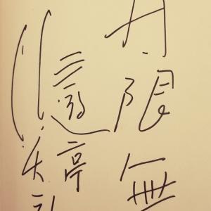 森羅万象を爆笑変換してShow You~11月10日 お江戸上野広小路亭 三遊亭笑遊独演会~