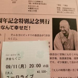 白さと軽さと心地よさと~2月11日 立川左談次を偲ぶ会~