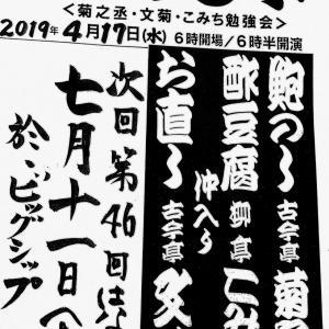 ノブレス・オブリージュの肖像~4月17日 はなし亭~