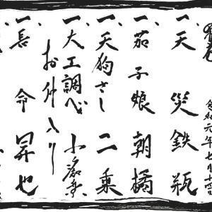 東の意地と西の度量~7月14日 東西交流会in天満天神繁昌亭~