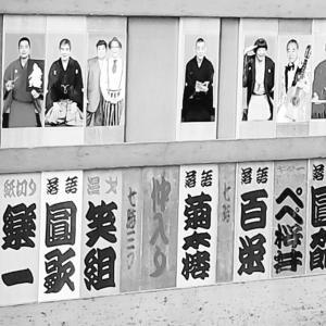 名人、古今亭文菊~8月2日 鈴本演芸場 夜席~