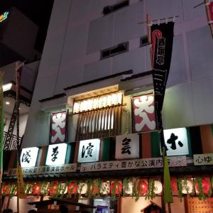 粋な東男に~8月4日 浅草演芸ホール 夜席 三遊亭笑遊トリ ~
