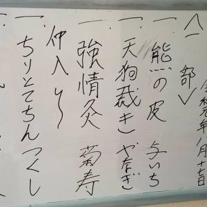 猛暑跳ねのけ飛ぶ燕~8月17日 黒門亭 一部~