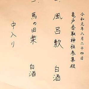 神様も笑う~8月24日 第二十七回 亀戸寄席 桃月庵白酒 独演会~