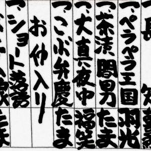 心に出来た『こぶ』~8月29日 深川江戸資料館 笑福亭たま独演会~