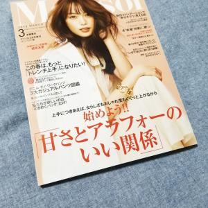ファッション誌を購入してみました