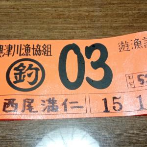 6/12 5回目の興津川釣行⑤