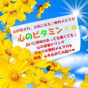 10/19配信の無料メルマガ『心のビタミン+α』