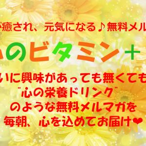 10/14配信の無料メルマガ『心のビタミン+α』
