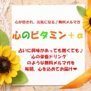 11/14配信の無料メルマガ『心のビタミン+α』
