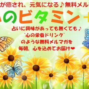 ★12/9配信の無料メルマガ『心のビタミン+α』