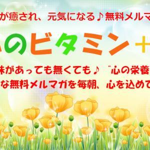 ★12/10配信の無料メルマガ『心のビタミン+α』