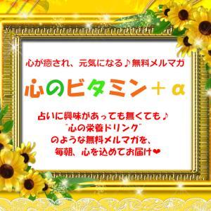 11/17配信の無料メルマガ『心のビタミン+α』