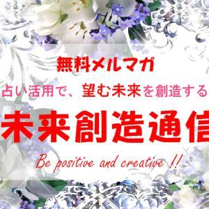 """★""""自分らしく""""『自分の人生』を生きるために、必要なものとは何か?【未来創造通信Vol.26】"""