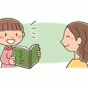 【音読 を楽しくするやり方】&【おでかけ療育ロゴ】☆