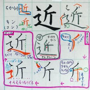 「近い」と言う漢字が遠すぎる件。
