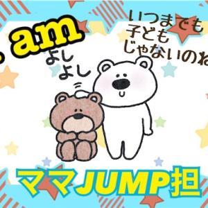 『I am』 発売だから「 I am ママJUMP担」 について