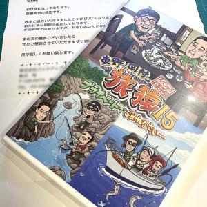 旅猿DVD