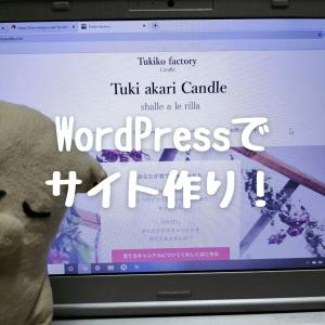 WordPressでサイト作り!計画から完成・公開まで