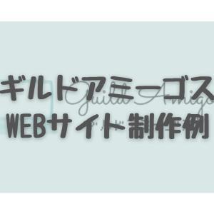 ギルドアミーゴスのWEBサイト制作例