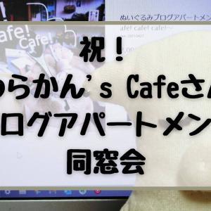 みんな集合!やわらかん's Cafeさんのブログアパートメント同窓会