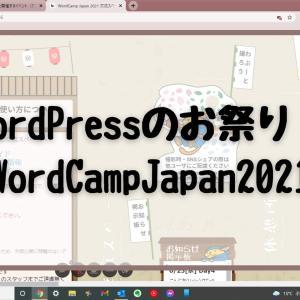 多様性を認め合える世界。WordCampJapan2021