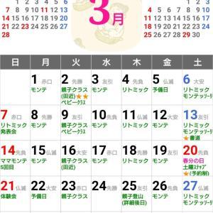 3月の・4月予定