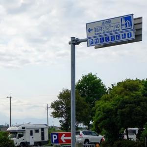 道の駅 湖北みずどりステーション ~ 余呉湖