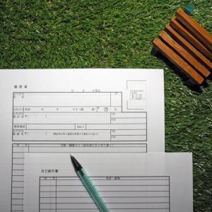 塾に通わず合格!私立小学校受験対策②|入学願書の書き方