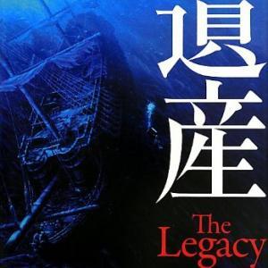 『遺産 THE LEGACY』笹本稜平