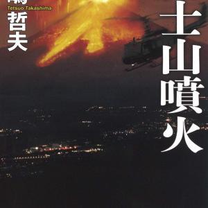 『富士山噴火』高嶋哲夫
