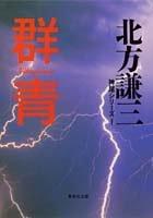 『群青 神尾シリーズⅠ』北方謙三