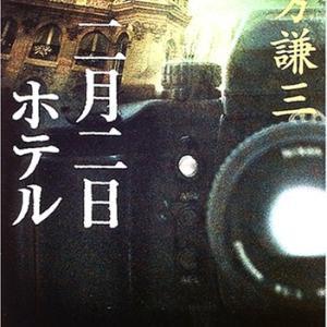 『二月二日ホテル』北方謙三