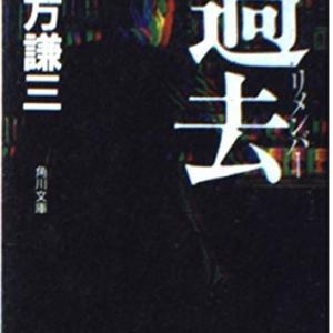 『過去リメンバー』北方謙三