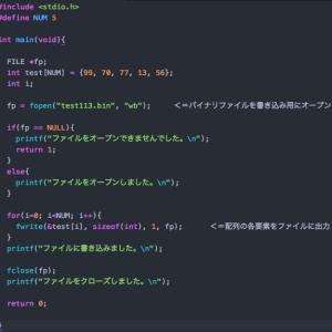 *C言語* 〜48時限目〜 バイナリファイルの書き込み&読み込み・・・