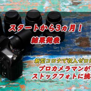 スタートから三ヵ月!売上げ結果発表です。|プロカメラマンが副業ストックフォトに挑戦