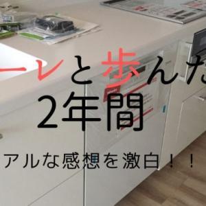 ミーレ食洗機を2年使ってみての感想。その使い心地を徹底解説!!