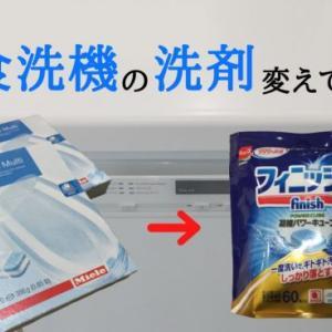 ミーレ食洗機の洗剤を変えてみる。【フィニッシュのタブレット洗剤の洗浄力テスト】