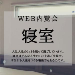 【Web内覧会】寝室の間取りレイアウト、窓の配置、インテリアなどを紹介。
