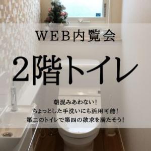 【Web内覧会】2階トイレ。あると便利!「第二のトイレ」で「第四の欲求」を満たせ!