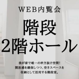 【Web内覧会】階段、2階ホール。吹き抜けと大きい窓、収納のある空間。