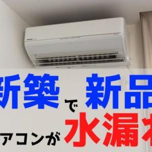 エアコンから水漏れ!!新居なのに。。。新品なのに。。。原因調査して修理した話。