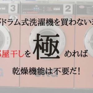 僕がドラム式洗濯機を買わない理由。部屋干しを極めると乾燥機能付き洗濯機は不要!