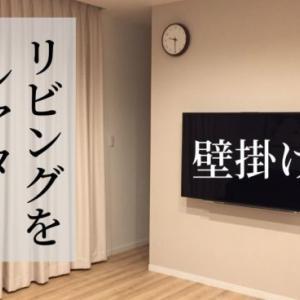 壁掛けテレビのすすめ。たったこれだけでリビングはシアタールームになる!