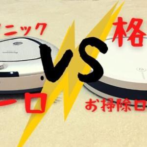 格安お掃除ロボットVSパナソニック「ルーロ」。安いお掃除ロボットは性能も悪いのか??