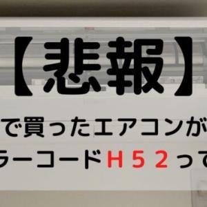 【パナソニックのエアコン】エラーコードH52発生!取説の対応で復旧しない時の対応方法。